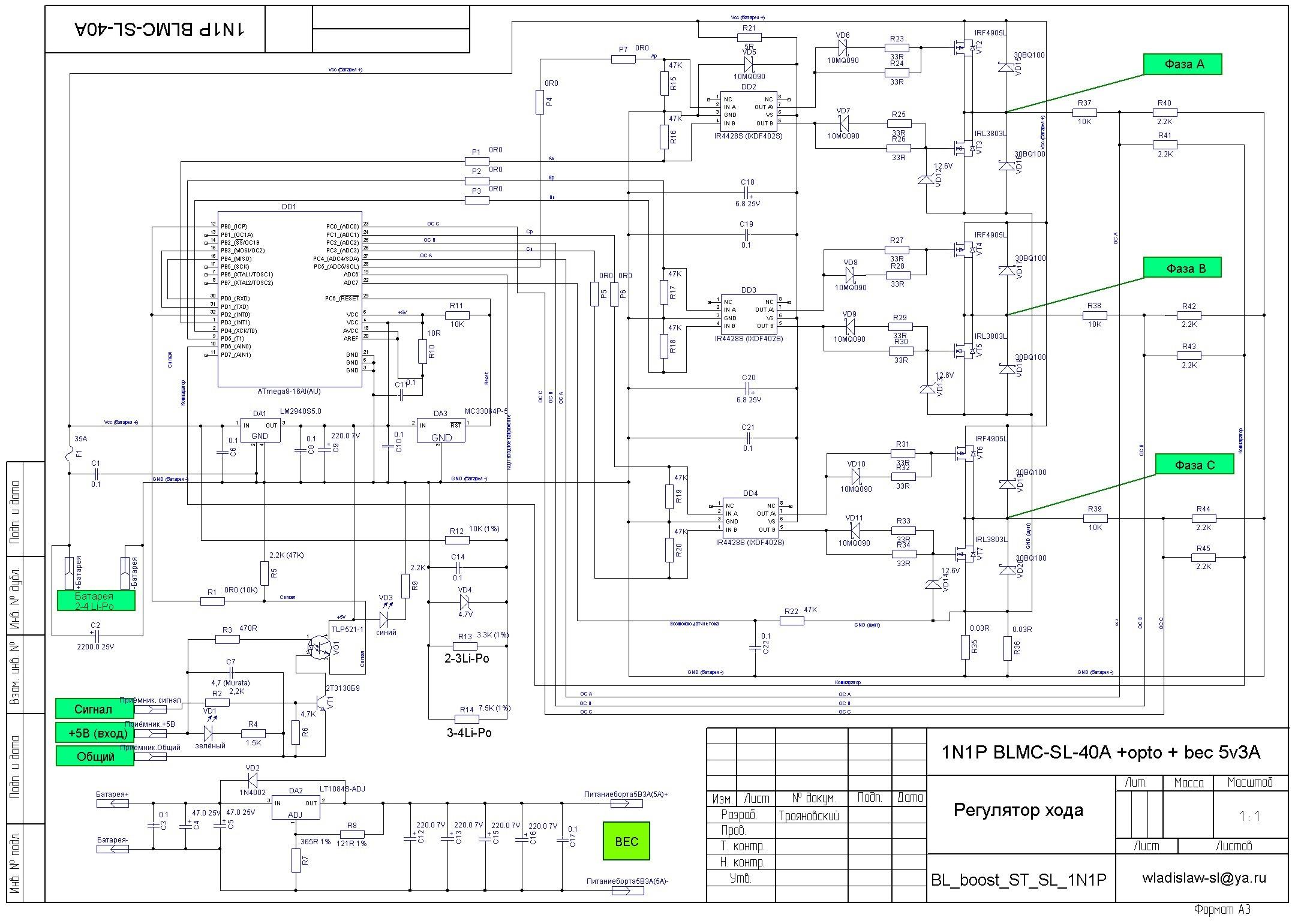 Схема регулятора моторчика